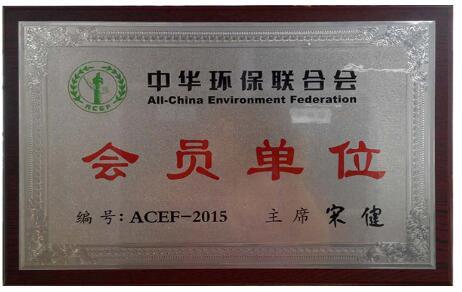 中华环保联合会会员单位