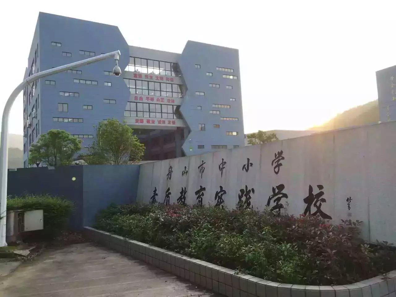 宁波舟山素质教育学校外景